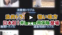 弁護士費用保険紹介